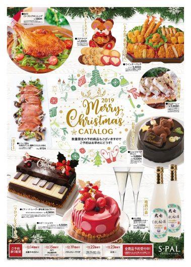 MerryChristmas CATALOG