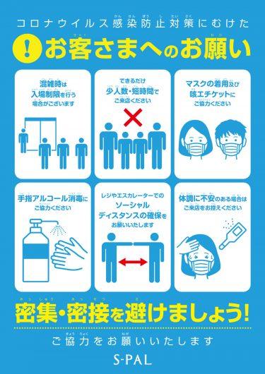 感染防止対策の取り組みとお客さまへのお願い