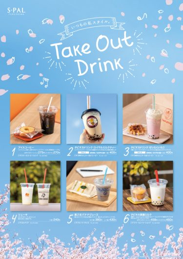 Take Out Drink