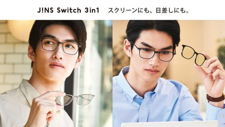 3in1に進化JINS Switch発売