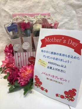 母の日ノベルティプレゼント
