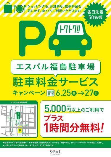 「エスパル福島駐車場」限定!駐車料金サービスキャンペーン
