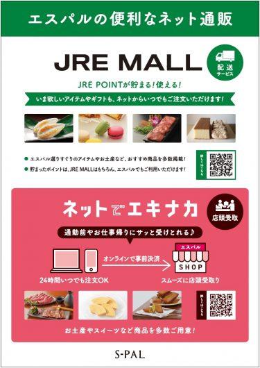 \お取扱い商品拡大中!/便利なショッピングモール「JRE MALL」「ネットでエキナカ」のご案内♪