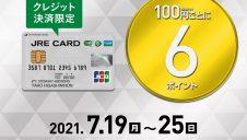 JRE CARDクレジット決済限定ポイントアップキャンペーン