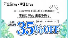 事前ウェブ登録&来店予約で35%オフ!