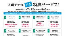 福島県立美術館 入場チケット半券特典サービス!!