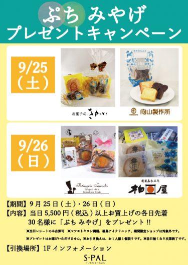 ぷち みやげプレゼントキャンペーン