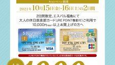 大人の休日倶楽部カード限定 JRE POINTボーナスポイントキャンペーン