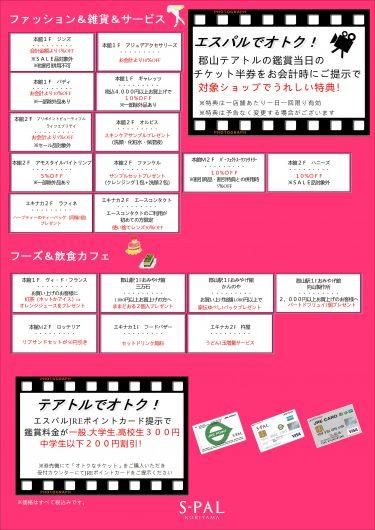 エスパルJRE POINTカードのオトクなサービス!