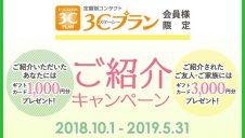 3Cプラン紹介キャンペーン