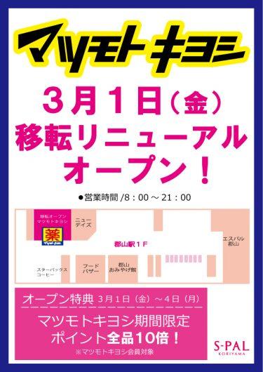 3/1(金) 薬マツモトキヨシ 移転リニューアルオープン!