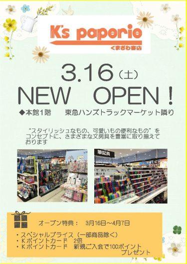「K`s paperie by KUMAZAWA」 OPEN !!