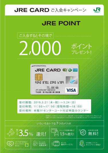 JRE CARD新規入会キャンペーン