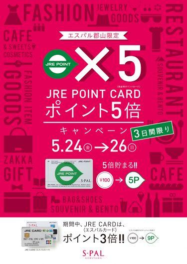 JRE POINTカードポイント5倍&JRE CARDポイント3倍キャンペーン