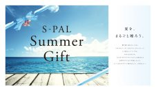 S-PAL Summer Gift