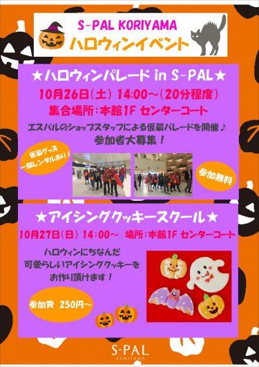 S-PAL KORIYAMA ハロウィンイベント