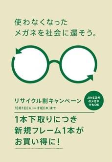 メガネリサイクル割キャンペーン実施!