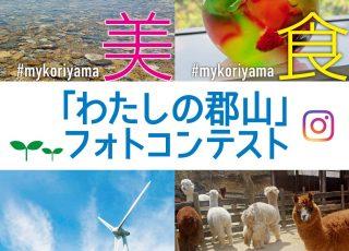 「わたしの郡山」 mykoriyama2019フォトコンテスト写真展
