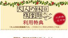 「大人の休日倶楽部パス」ご利用特典