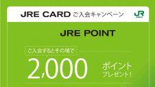 JRE CARD店頭発行カード新規入会・本カードご利用キャンペーン