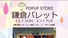 期間限定ショップ 傘専門店 鎌倉パレット
