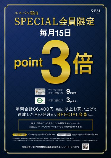 SPECIAL会員限定!毎月15日はJRE POINTが3倍!!