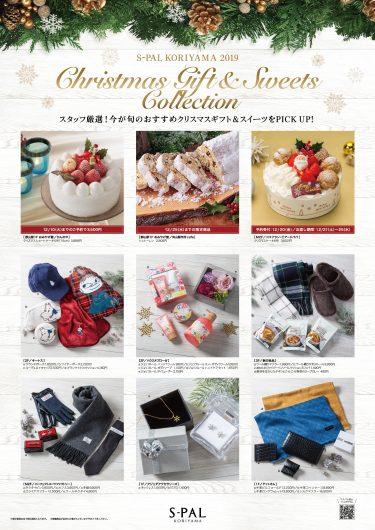 Christmas Gift & Sweets Collection