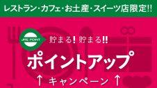 対象店舗限定!ポイントアップキャンペーン!!