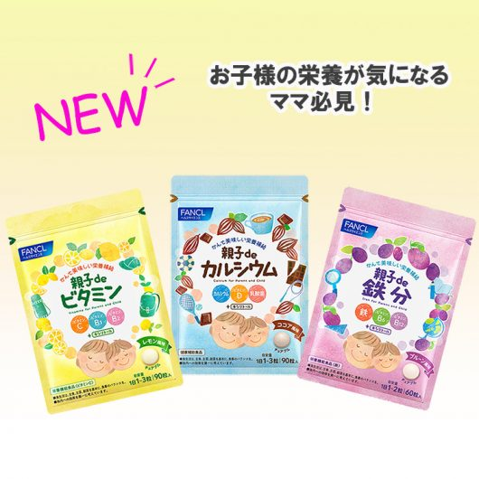 親子deシリーズ新発売!