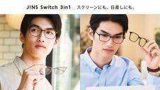 進化した新JINS Switchが発売