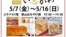 最高級食パン専門店の『い志かわ』が期間限定でオープン!