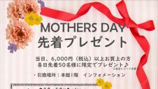 MOTHERS DAY 先着プレゼント