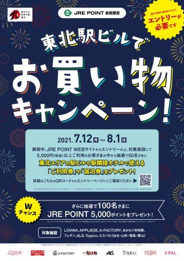 豪華景品が当たる!東北駅ビルお買物キャンペーン開催!!