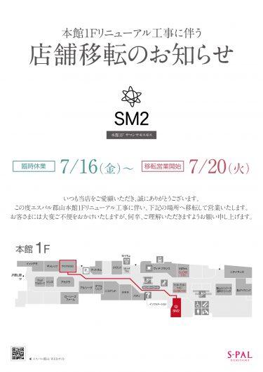 【サマンサモスモス】店舗移転のお知らせ
