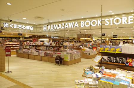 くまざわ書店 | S-PAL仙台