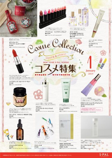 1月 Cosme Collection