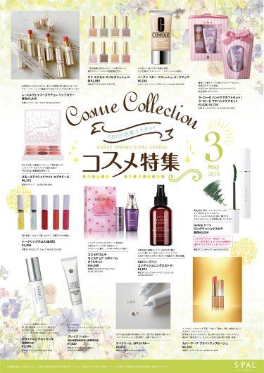 3月 Cosme Collection