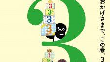 JRE POINT 3周年記念キャンペーン