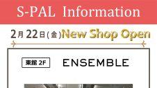 New Shop Openエスパル仙台東館2F 「アンサンブル」