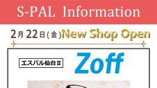 New Shop Openエスパル仙台Ⅱ「ゾフ」
