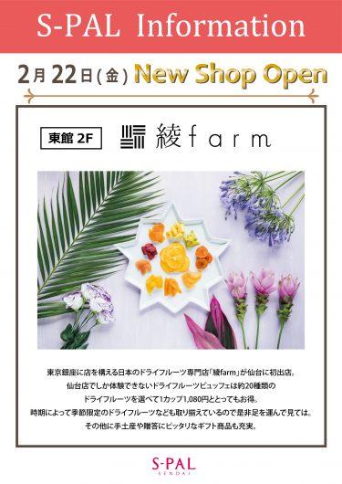 New Shop Openエスパル仙台東館2F 「綾ファーム」