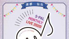 楽都仙台 エスパルマンスリーライブ2020