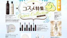 5月 Cosme Collection