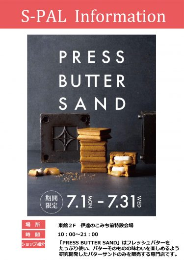 『PRESS BUTTER SAND(プレスバターサンド)』POU UP SHOP