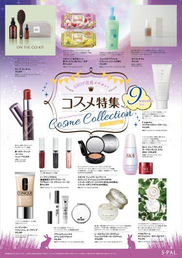 9月 Cosme Collection