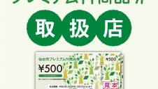 仙台市プレミアム付商品券の取扱いについて