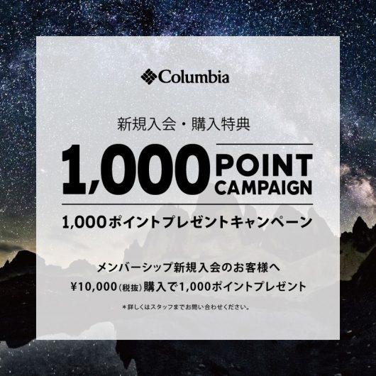 コロンビア新規入会キャンペーン