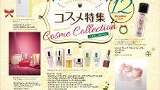 12月 Cosme Collection