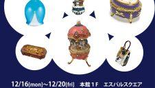 ギフト オブ クリスマス~冬のオルゴールフェア~