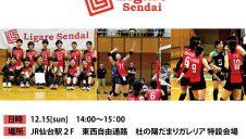 女子バレーボールチーム「リガーレ仙台」クリスマス特別トークショー